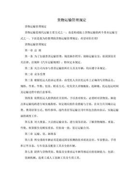 货物运输管理规定.doc