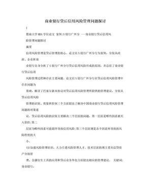 商业银行贷后信用风险管理问题探讨.doc