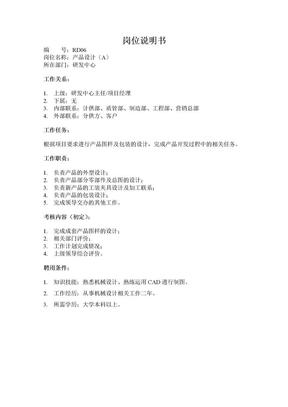 产品设计(A)岗位说明书.doc