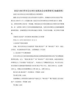 农民专业合作社会计科目设置及会计核算研究[权威资料].doc