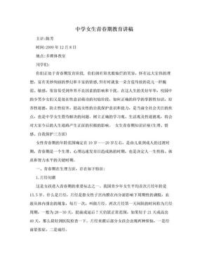 中学女生青春期教育讲稿.doc