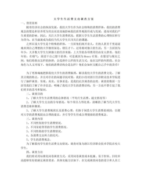大学生生活费调查计划书.doc
