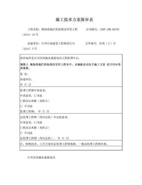 木结构工程施工方案.doc