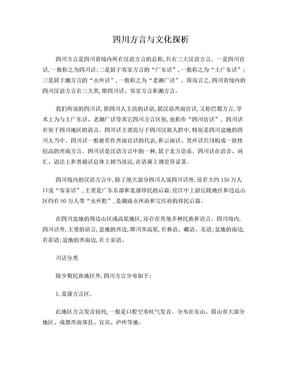 四川方言与文化探析.doc