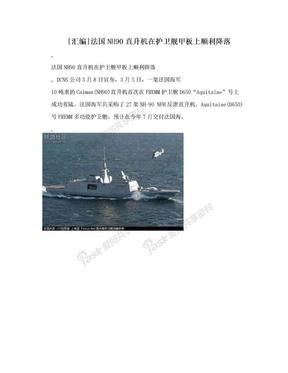 [汇编]法国NH90直升机在护卫舰甲板上顺利降落.doc