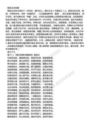 中国诗词精选278_ 骆宾王诗全集.PDF