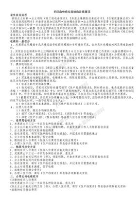 毛坯房收房交房验房注意事项(大全已整理).doc