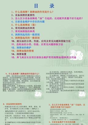 设备润滑基础知识培训(讲课版).ppt