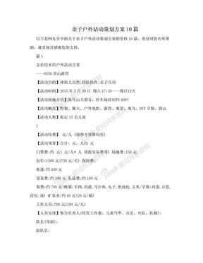 亲子户外活动策划方案10篇.doc