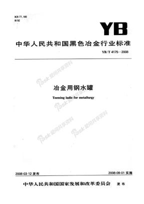 YB T4175-2008 冶金用钢水罐.doc
