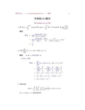 中国科学院2004年数学分析参考解答.pdf