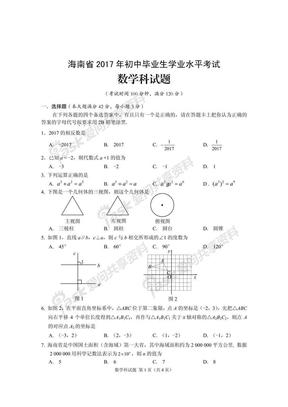 2017年海南中招考试数学试卷及答案.pdf