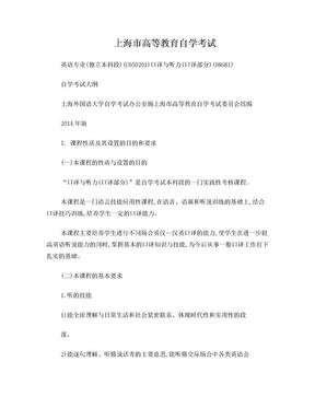 口译与听力(口译部分).doc