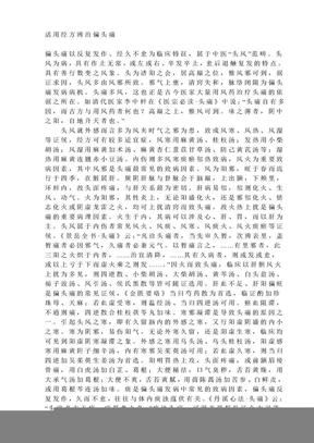 活用经方辨治偏头痛.doc