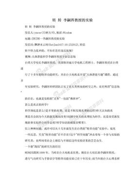 转 转  李嗣涔教授的实验.doc