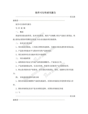 软件可行性研究报告.doc