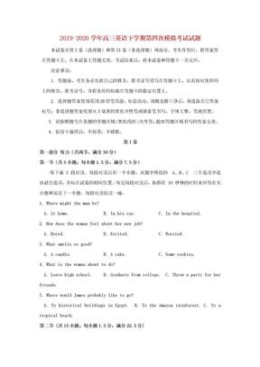 2019-2020学年高三英语下学期第四次模拟考试试题.doc