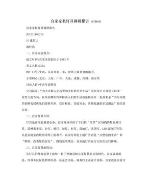 宜家家私灯具调研报告 simon.doc