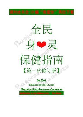 全民身心灵保健指南【修订版】.pdf