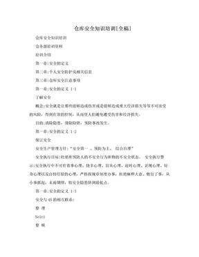 仓库安全知识培训[全稿].doc