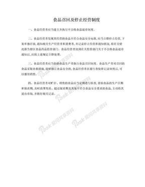 (食药局必备系列)食品召回及停止经营制度.doc