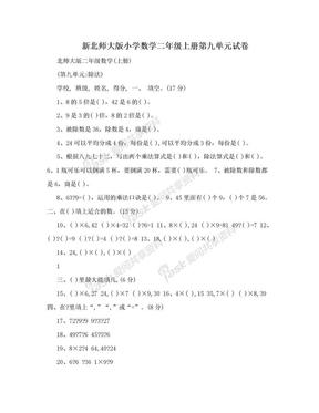 新北师大版小学数学二年级上册第九单元试卷.doc