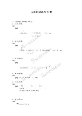 华东理工大学有机化学试题库有机答案9101-9200.doc