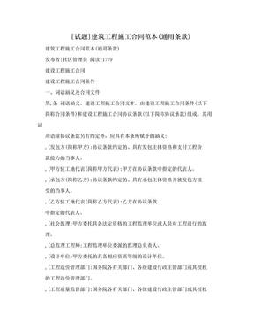 [试题]建筑工程施工合同范本(通用条款).doc