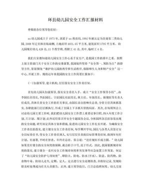 幼儿园安全工作汇报材料  修改 (800字).doc