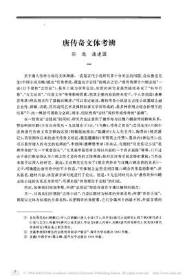 唐传奇文体考辨.pdf