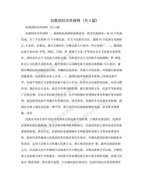 民族团结宣传材料 (共4篇).doc