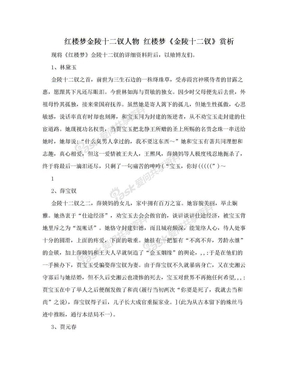 红楼梦金陵十二钗人物 红楼梦《金陵十二钗》赏析.doc