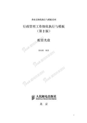 《行政管理工作细化执行与模板》.doc
