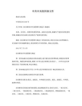 法官职务序列设置暂行规定.doc
