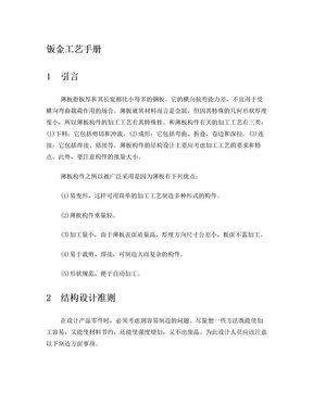 钣金工艺手册.doc