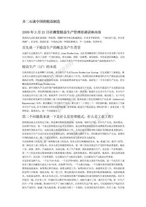 齐二石谈中国的精益制造.doc
