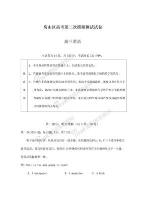 2019-2020年最新北京市房山区高考二模英语试卷(及答案).doc