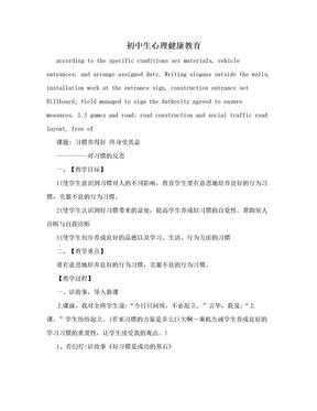 初中生心理健康教育.doc
