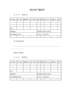 固定资产领用单(最佳模板-三联).doc