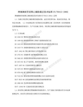 埋地钢质管道聚乙烯防腐层技术标准SY/T0413-2002.doc