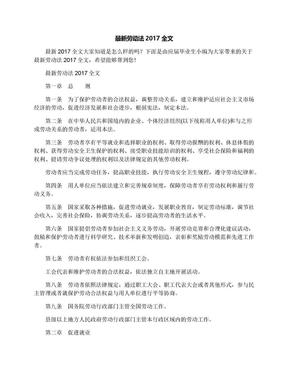 最新劳动法2017全文.docx