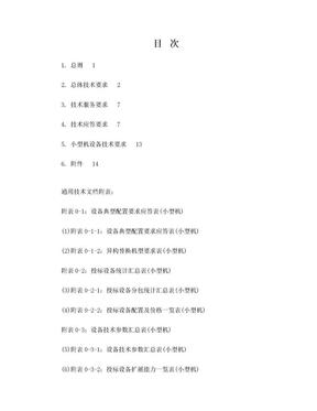 技术规范书应答(小型机)2013.doc
