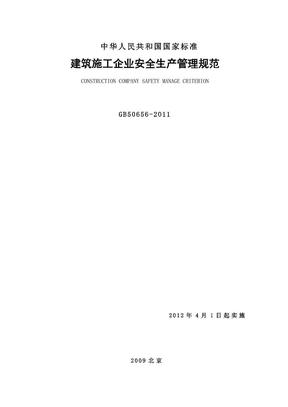 《建筑施工企业安全生产管理规范》(GB50656-2011).pdf