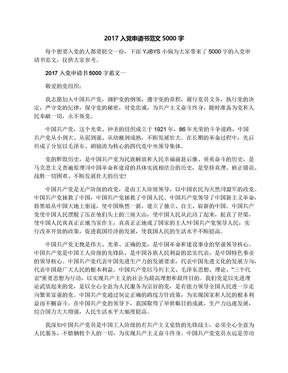 2017入党申请书范文5000字.docx