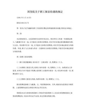 国务院关于职工探亲待遇的规定.doc