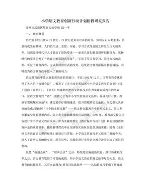 小学语文教育创新行动计划阶段研究报告.doc