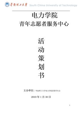 """""""尊重生命,关爱动物""""————""""私宠之家""""流浪猫狗收容所义工活动策划书_(1).doc"""