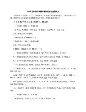 2017五年级数学期末考试试卷(附答案).docx