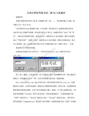 全国计算机等级考试二级VB上机题库.doc