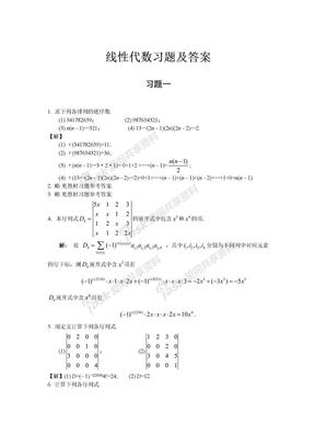 线性代数习题及答案(复旦版).doc